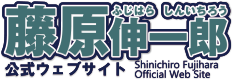 甲府市 藤原伸一郎の公式ウェブサイト