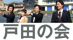 埼玉県戸田市議会戸田の会